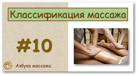 Классификация массажа