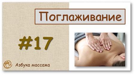 Приемы массажа: поглаживание