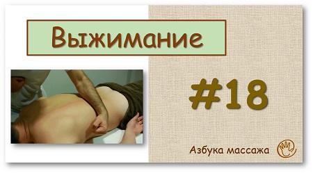 Приемы массажа: выжимание