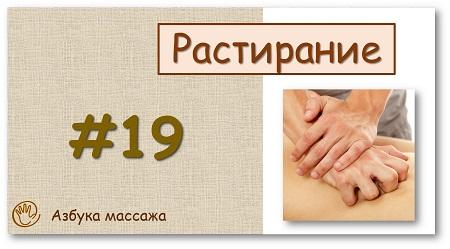 Приемы массажа: растирание
