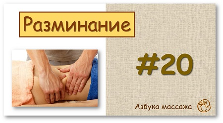 Приемы массажа: разминание