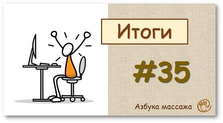 "Итоги видеокурса ""Азбука массажа"""