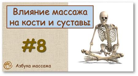 Влияние массажа на кости и суставы