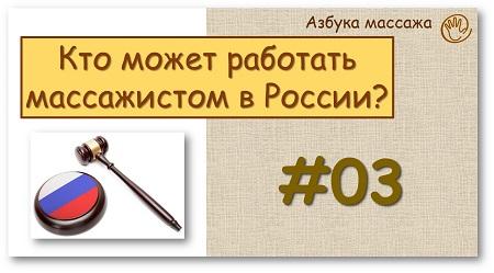 Кто может работать массажистом в России