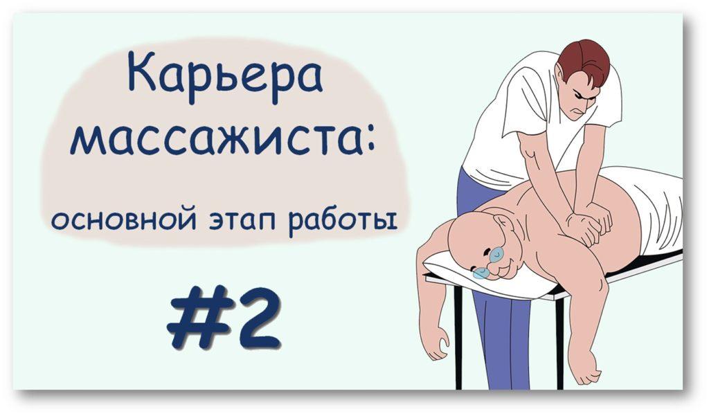 Карьера массажиста: основной этап работы
